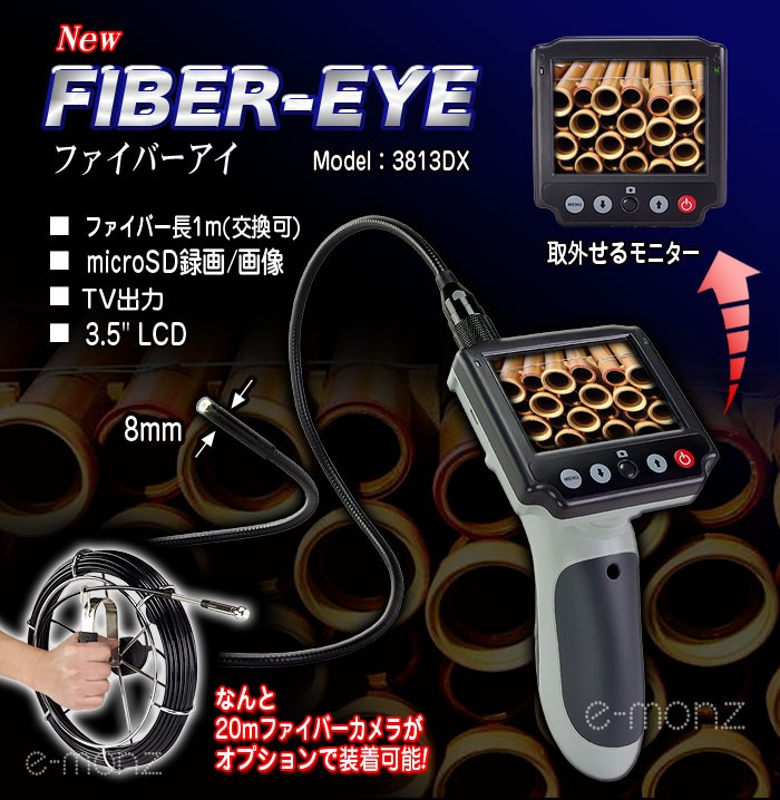 録画OK Newファイバースコープカメラ【ファイバーアイ/NEW-FIBER-EYE】Model:W3-CMP3813DX