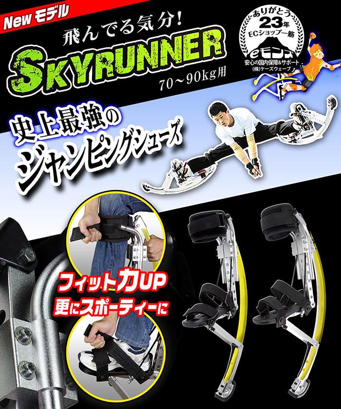 ジャンピングシューズ【New Sky Runner】70〜90kg