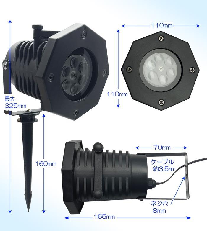 屋外用 防水イルミネーション【LEDプロジェクション】12種カードリッジタイプ