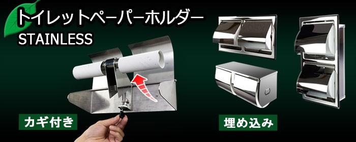 埋め込み式でスッキリ【トイレットペーパーフォルダー縦2連タイプ】