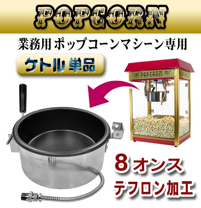 ポップコーンマシーン専用ケトル単品【POPCORN MACHINE KETTLE】