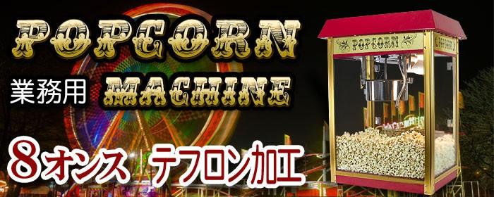 業務用ポップコーンマシーン【POPCORN MACHINE】