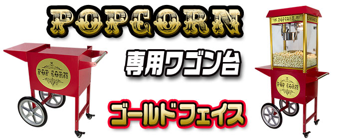 業務用ポップコーンマシーンワゴン台【POPCORN MACHINE WAGON】