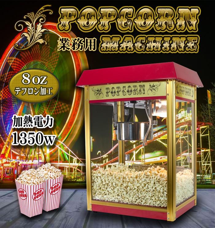 業務用ポップコーンマシーン【POPCORN MACHINE PRO】レッド