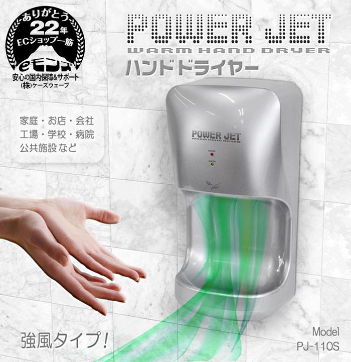 業務用ハンドドライヤー【パワージェット/POWER JET】 シルバー
