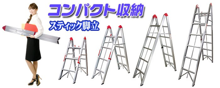 コンパクト収納スティック脚立3段6段 【Step Folding Ladder】