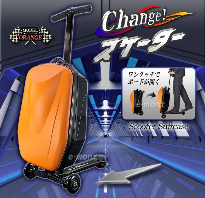 スーツケースがスクーターに変身するチェンジ スケーター【SUITCASE SCOOTER】ブラック