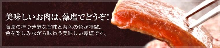 美味しいお肉は、藻塩でどうそ!