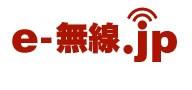 e-無線.jp