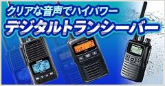 クリアな音声でハイパワー/デジタルトランシーバー