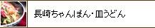 ▼長崎ちゃんぽん・皿うどん▼