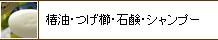 ▼椿油・つげ櫛・石鹸・シャンプ