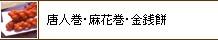 ▼唐人巻・麻花巻・金銭餅▼