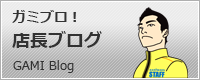 カー用品通販 NANIWAYA ガミブロ!店長ブログ