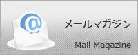 カー用品通販 NANIWAYA メールマガジン