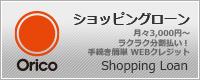 カー用品通販 NANIWAYA オリコショッピングローン