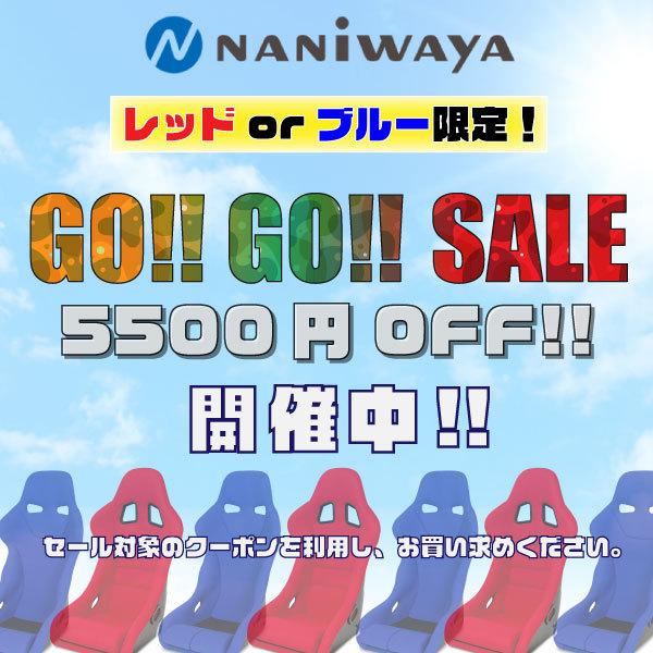 GO!GO!SALEクーポン ナニワヤオリジナルシート レッドorブルー限定 ※ブラック不可