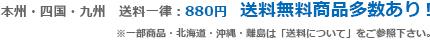 送料一律:864円 送料無料商品多数あり!