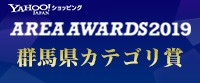 Yahoo!ショッピング AREA AWARDS 2019