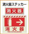 消防/防災/防犯用品