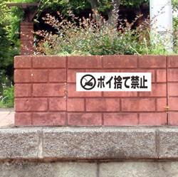 ゴミポイ捨て禁止
