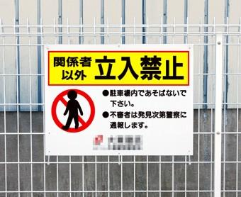 立入禁止看板