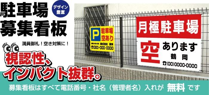 駐車場募集看板