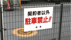 契約者以外駐車禁止