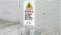 入居者以外の駐輪禁止