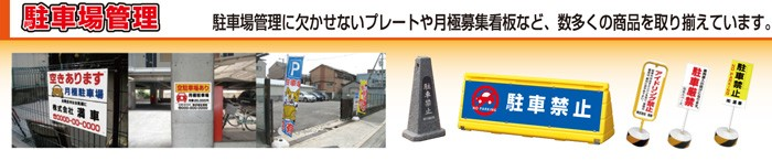 マンション管理 駐車場管理