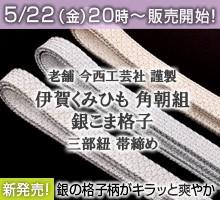 帯締め 伊賀くみひも 角朝組 銀こま格子老舗 今西工芸社 謹製