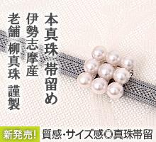 伊勢志摩産 あこや本真珠 帯留め 柳真珠 謹製