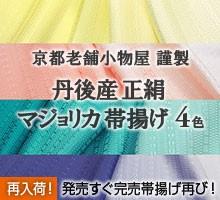 京都老舗小物 マジョリカ帯揚げ