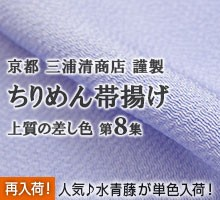 三浦清商店 おびやオリジナル ちりめん帯揚げ 上質の差し色 第8集 水青藤