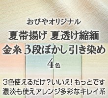 夏帯揚げ おびやオリジナル 金糸 3段ぼかし 引き染め 夏透け縮緬