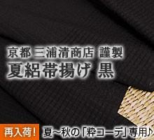 帯揚げ 夏・単用 京都三浦清商店謹製 夏絽帯揚げ 黒 正絹
