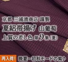 夏絽帯揚げ 三浦清商店 上質の差し色 山葡萄