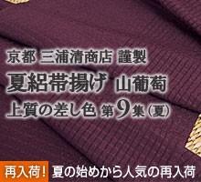 帯揚げ 夏単用 三浦清商店 夏絽帯揚げ 上質の差し色 第9集 山葡萄 紫