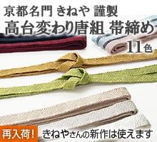 京都きねや 謹製 高台変わり組 帯締め