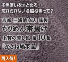 三浦清商店 ちりめん帯揚 上質の差し色 第10集 かさね鳩羽鼠