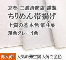 帯揚げ 三浦清商店 上質の基本色 4集 グレー系