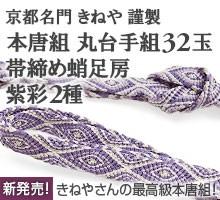 帯締め きねや 本唐組 32玉 紫彩