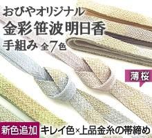 帯締め 金彩笹波明日香