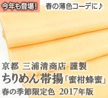 三浦清商店 ちりめん帯揚 春の季節限定色 蜜柑蜂蜜 2017年版