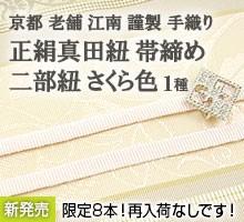 帯締め 京都老舗 江南 謹製 正絹 真田紐 さくら色 二分紐