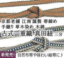 帯締め 江南 手織り 草木染め 古式一重織 木綿 三分紐