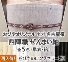 西陣織 ぜんまい紬