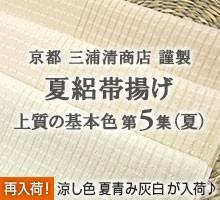夏帯揚げ 京都 三浦清商店 謹製 夏絽帯揚げ 上質の基本色 第5集