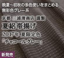 京都 三浦清商店 謹製 夏絽帯揚げ チャコールグレー 2017年 夏限定色