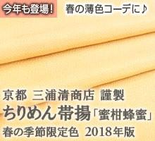 蜜柑蜂蜜 三浦清商店 ちりめん帯揚げ